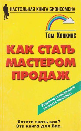 УникальнаяНОВАЯ книгаКак стать мастером продаж (Том Хопкинс)390 страни