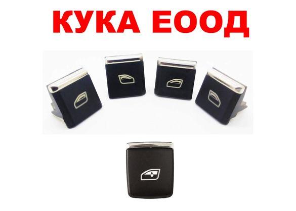 Капачета (копчета) на бутон за Porsche Cayenne, Panamera, Macan