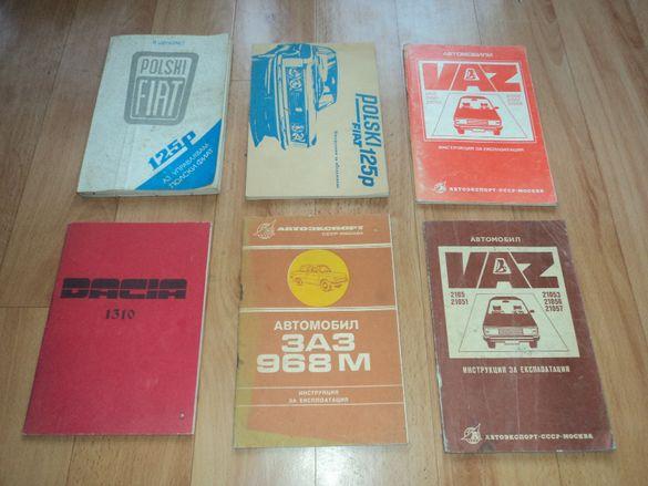 Техническа литература, книги за автомобили-част 3