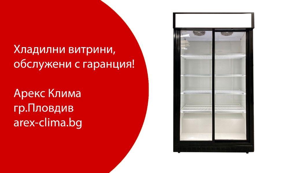Хладилна Витрина 1350 литра