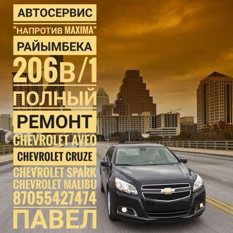 Ремонт Chevrolet Aveo Cruze Spark Malibu