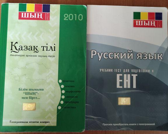 "Тесты для подготовки к ЕНТ ""Шың кітап"""