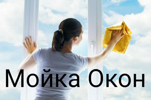 Мойка Окон . Алматы