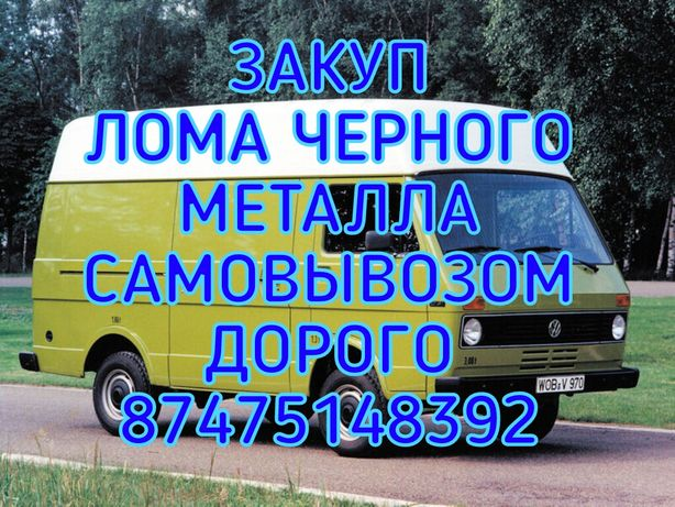 Прием черного металла,металлолома,самовывоз дорого