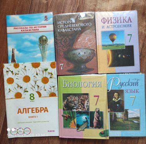 Учебники по всем предметам
