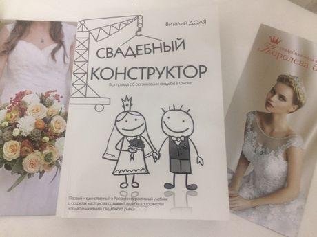 Книга об организации свадьбы