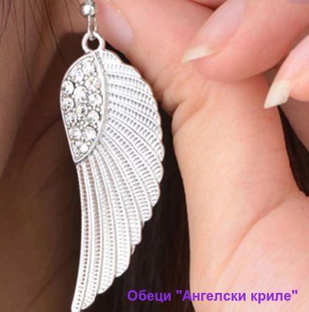 """Обеци """"Ангелски криле"""""""
