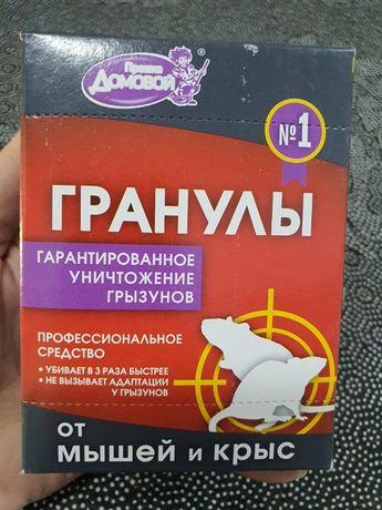 """Гранулы от грызунов мышей и крыс """"Домовой Прошка"""" (контейнер) 100 гр"""