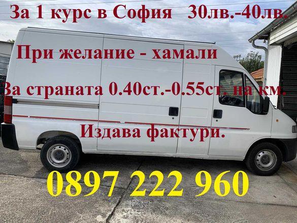 Транспортни услуги,Превози с бус и камионче-изгодни цени.