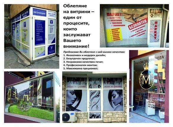 Рекламни надписи, табели и стикери от фолио