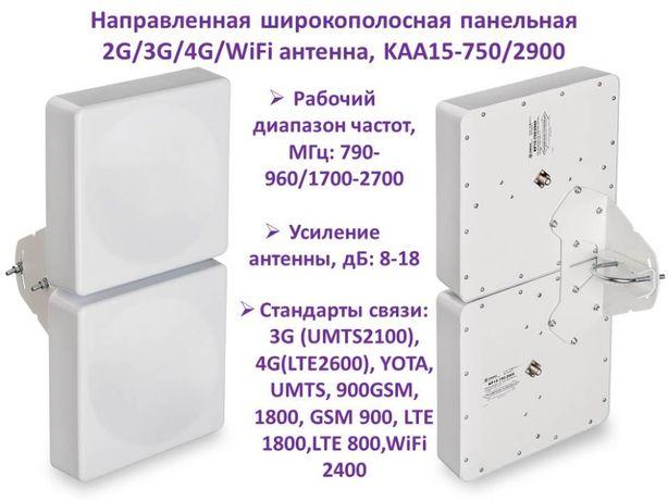 Направленная широкополос. 2G/3G/4G/WiFi антенна, KAA15-750/2900