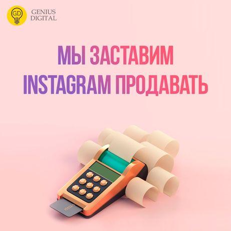 Ведение и Раскрутка Instagram / SMM Продвижение / Работаем официально