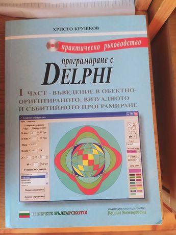 Учебник по програмиране с Delphi