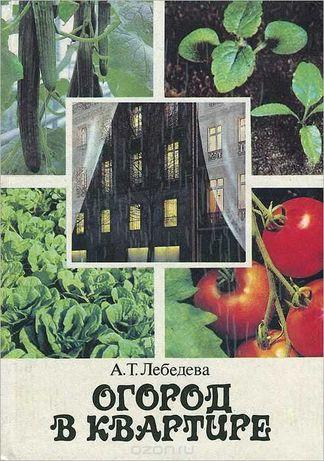 Книга : Огород в квартире : - вырастить свежие овощи и зелень дома !