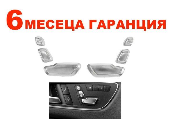 Капачета (копчета) бутон за седалка Mercedes B C CLS E GLK ML/Мерцедес