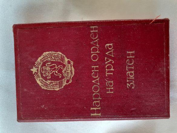 Оригинални кутии за ордени