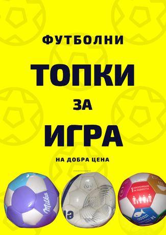 3 вида футболни топки