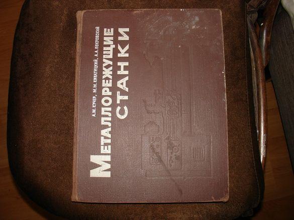 Справочник по металорежещи машини
