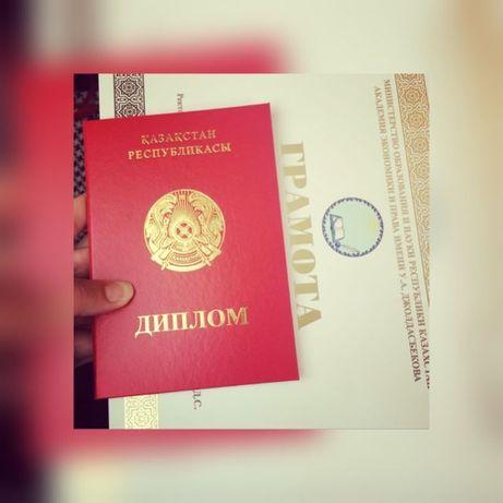 Дипломные, диссертации на русском и казахском. Качественно, в срок