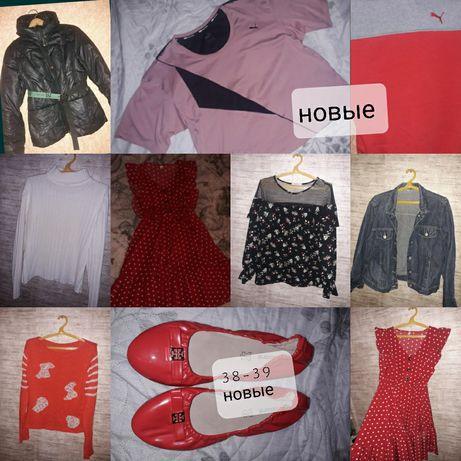Пакет вещей и обувь срочно продам