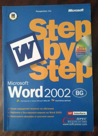 Книги за софтуер - Word 2002, Photoshop, HTML