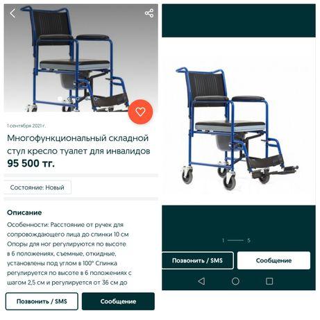Инвалидные кресло туалет новый состояние