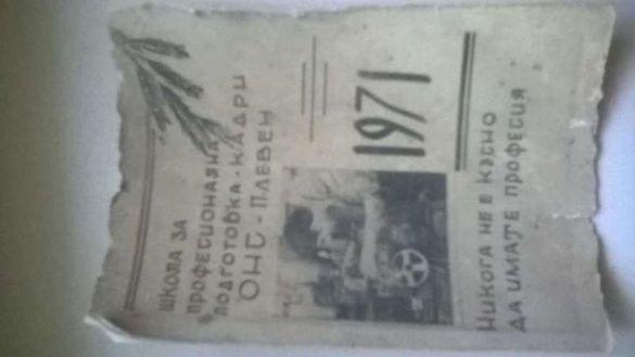 Календарче от 1971 год