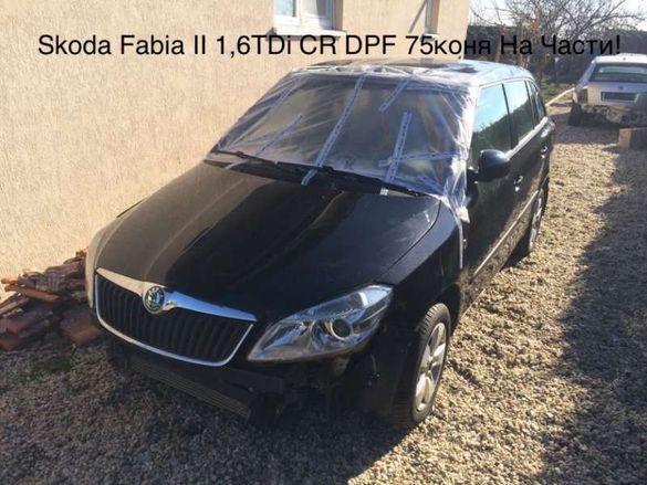 Skoda Fabia II 1,6TDi CR DPF 75коня На Части!