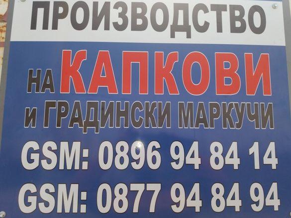 Производство на КАПКОВИ маркучи