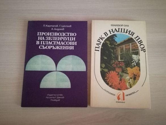 Книги за двор, градина, лично стопанство - символични цени