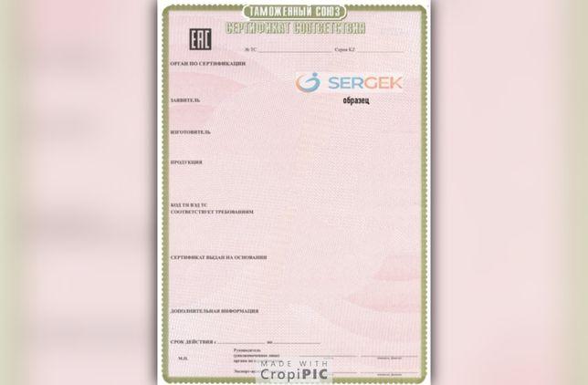 Сертификат соответствия на любой товар