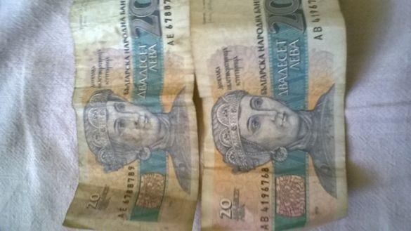 Две банкноти от 1991г.