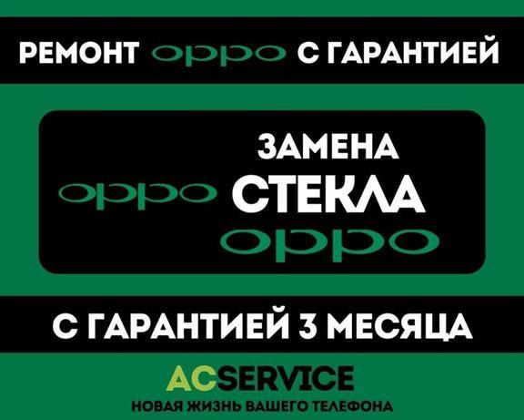 Ремонт Oppo замена стекла дисплея с гарантией оригинальные и копии