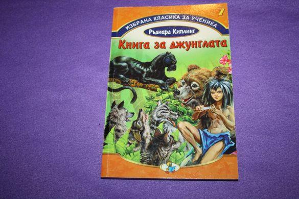 Книга за джунглата-нова за 5лева