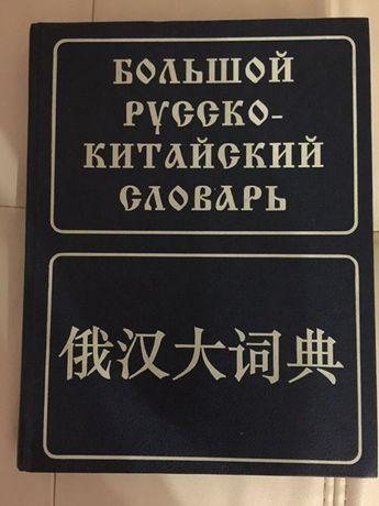 Продам русско-китайский словарь
