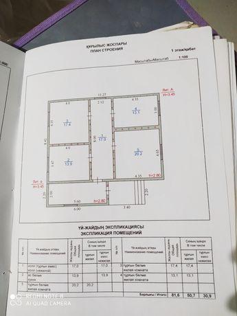 Продам новый дом постройки 2017 Касымбек