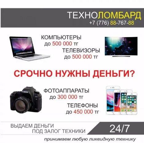 Ломбард Телефон, Ноутбук, Айфон, iPhone, Техника, Самсунг Алматы - сурет 1