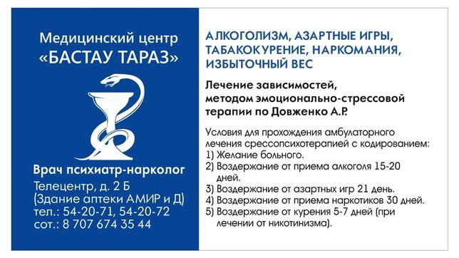 Лечение зависимостей (алкоголизм, азартные игры, курение) г. Тараз