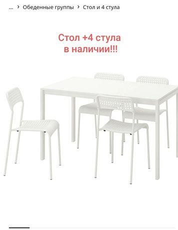 Стол Мельторп +4стула Адде