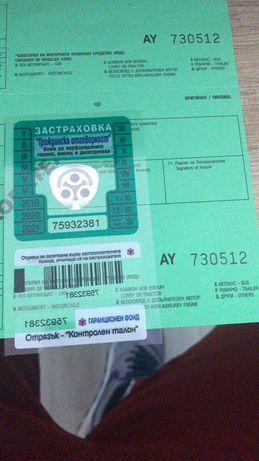 Asigurari autoturisme Bulgaria si Romania