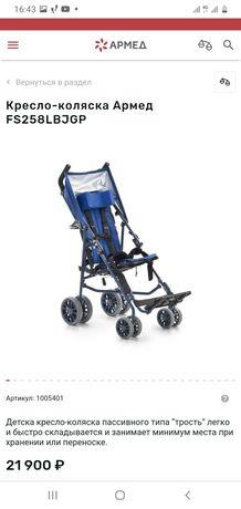 Продам новую детскую инвалидную коляску