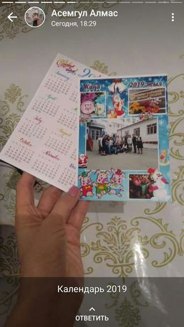 Календарь новогодный