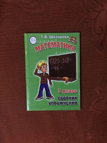 Сборник упражнений по математике за 3 класс