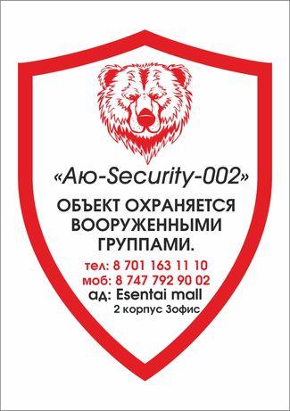 """Охранное агентство """"Аю Security 002"""""""