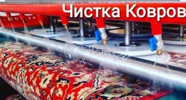 Центр стирки ковров Тазалюкс 350тг квм