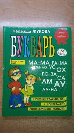 Букварь Н. Жукова