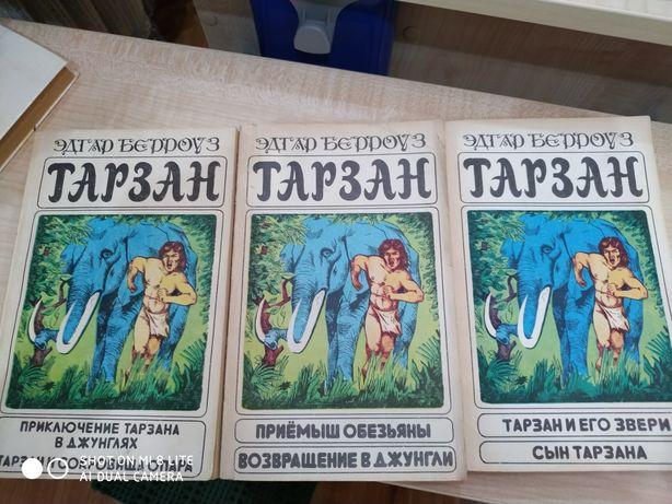 Три книги о путешествии Тарзана!