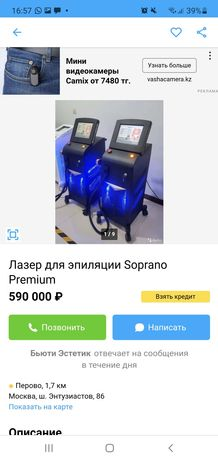 Продам лазер для эпиляции