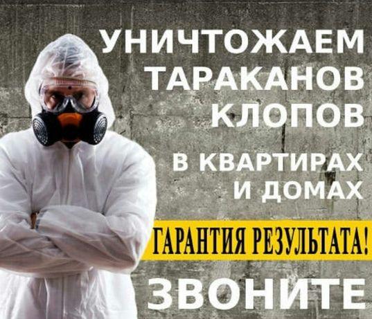 Уничтожение Клопов, Тараканов в Нур-Султане! СЭС! Гарантия 100%!
