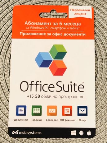 Офис пакет Office Suite абонамент за 6 месеца